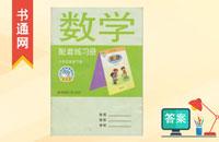 青岛版五年级下册数学配套练习册答案