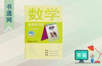 六年级上册bet360体育在线配套练习册答案青岛版