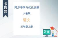 三上语文同步导学与优化训练答案人教版