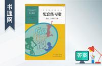八年级上册英语配套练习册答案人教版