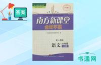 人教版六年级上册语文南方新课堂答案