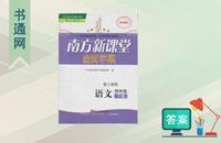 人教版四年级下册龙虎娱乐国际城南方新课堂答案