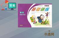 苏教版五年级下册龙虎娱乐国际城新编基础训练答案