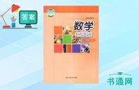 华东师大版八年级上册bet360体育在线书答案
