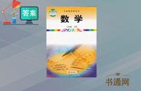 青岛版八年级上册bet360体育在线书答案