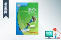 浙教版八年级上册bet360体育在线书答案