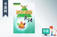 六年级上册英语同步训练答案人教版