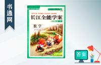 五年级上册数学北师大版长江全能学案答案