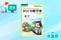 五年级上册数学人教版长江全能学案答案