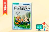 六年级上册数学北师大版长江全能学案答案