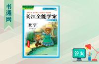 六年级上册数学人教版长江全能学案答案