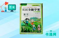三年级上册数学人教版长江全能学案答案