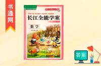 四年级上册数学北师大版长江全能学案答案