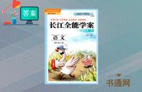 四年级上册语文鄂教版长江全能学案答案