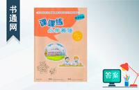 六年级上册英语课课练答案译林版