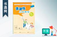 四年级上册英语课课练答案译林版