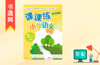 五年级上册龙虎娱乐国际城课课练答案苏教版