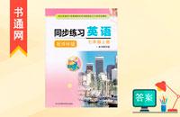 译林版英语七年级上册同步练习答案