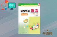 苏教版六年级上册龙虎娱乐国际城同步练习答案