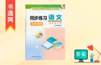 苏教版四年级上册龙虎娱乐国际城同步练习答案