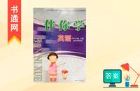 译林版四年级上册英语伴你学答案