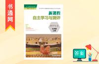 人教版九年级上册历史新课程自主学习与测评答案