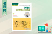 人教版九年级上册语文新课程自主学习与测评答案