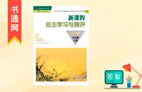 人教版七年级上册语文新课程自主学习与测评答案