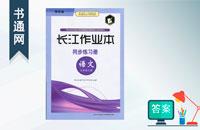 鄂教版七年级上册语文长江作业本答案