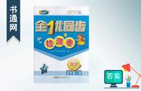 人教版五年级上册龙虎娱乐国际城全优同步检测卷答案