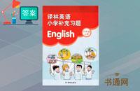 译林版六年级上册英语补充习题答案