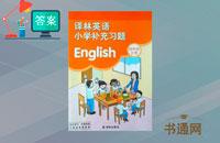 译林版四年级上册英语补充习题答案