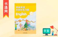 译林版五年级上册英语补充习题答案
