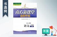 二年级上册语文南方新课堂答案人教版