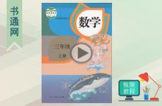 人教版三年级上册数学教学视频