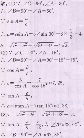 人教版数学书九年级下册习题28.2答案图片