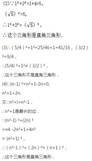 青岛版数学书八年级下册习题7.4答案