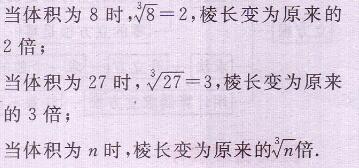 人教版数学书七年级下册习题6.2答案 2图片