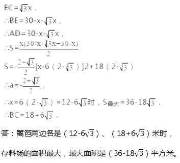 数第2课时配套练习册答案