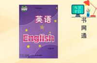 译林牛津版八年级下册英语课本答案