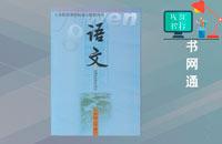 苏教版八年级下册龙虎娱乐国际城课本答案