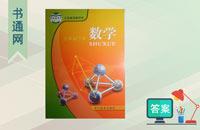 浙教版九年级下册数学课本答案