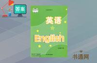 译林牛津版九年级下册英语课本答案