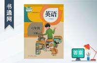 人教版六年级下册英语课本答案