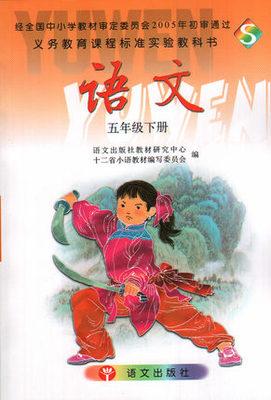语文s版五年级下册语文课本答案图片