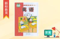 外研版五年级下册英语课本答案