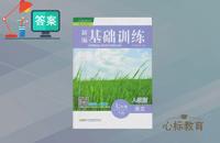 七年级下册龙虎娱乐国际城新编基础训练答案人教版