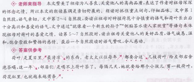 语文S版四年级下册语文课本莲叶青青课后练习答案