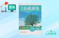 八年级下册地理新编基础训练答案湘教版