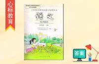 人教版四年级下册龙虎娱乐国际城课本答案